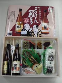 ごきげんべんとう(松江の地酒2本付)