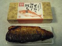 みち子がお届けする若狭の浜焼き鯖寿司