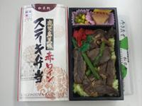 鹿児島黒豚赤ワインステーキ弁当