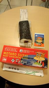 黒毛和牛 モー太郎寿司