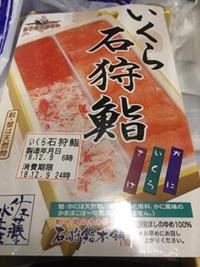 いくら石狩鮨