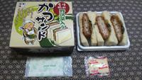 信州名物野沢菜入りかつサンド