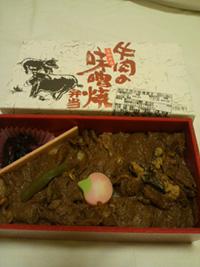 牛肉味噌焼き弁当