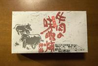 牛肉の味噌焼弁当