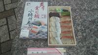 炙り金目鯛と小鯵押寿司