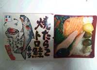 焼たらこトロ鮭弁当
