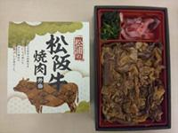 松浦の松阪牛焼肉弁当