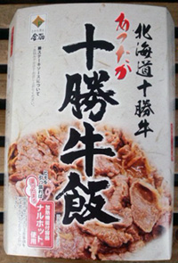 北海道十勝牛 あったか十勝牛飯