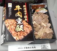 北海道十勝牛 牛肉重飯