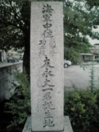 友永丈市大尉生誕地碑