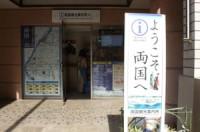 両国観光案内所の写真