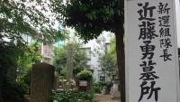新撰組墓所 近藤勇終焉の地