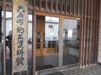 六戸町郷土資料館
