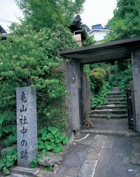 亀山社中跡