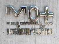 東京都現代美術館の写真