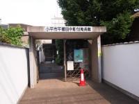 井原市立田中美術館