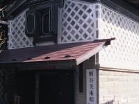 熊谷美術館(岩手)の写真