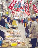 魚の棚商店街の写真