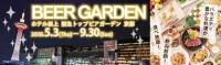 阪急トップビアガーデン京都の写真