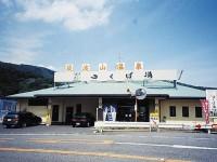筑波山温泉センター つくば湯の写真