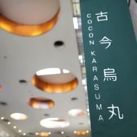 COCON KARASUMA(ココンカラスマ)