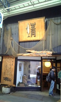 Saba Kaido Shiryokan (Mackerel Road Museum)