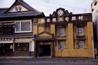 村岡総本舗羊羹資料館