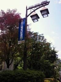 黒部川電気記念館の写真