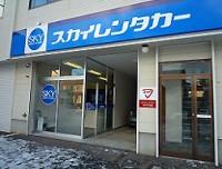 スカイレンタカー札幌営業所の写真