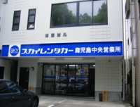 スカイレンタカー鹿児島中央営業所の写真