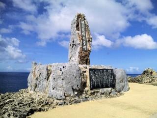 辺戸岬の写真