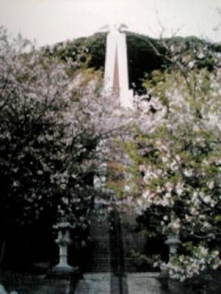 特別攻撃隊戦没者慰霊塔の写真