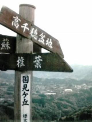国見ヶ丘の写真