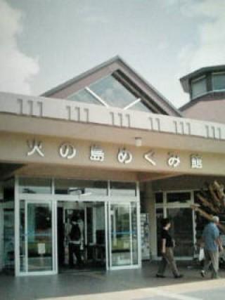 道の駅桜島「火の島めぐみ館」の写真