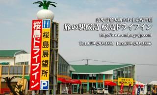 旅の駅 桜島ドライブインの写真