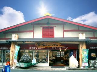 昇仙峡 鉱石ミュージアムの写真