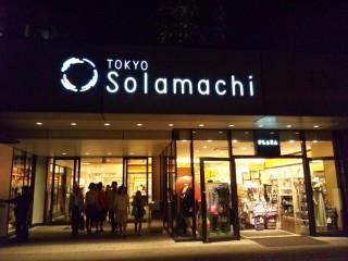 東京ソラマチの写真