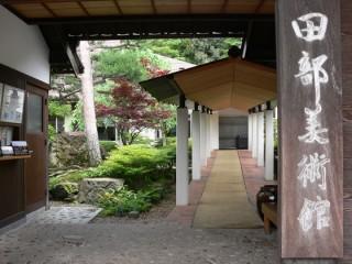 田部美術館の写真