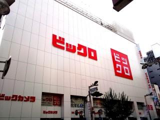 ビックロ 新宿東口店の写真