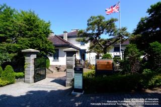 函館市旧イギリス領事館の写真