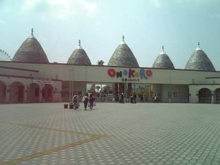 淡路ワールドパークONOKOROの写真