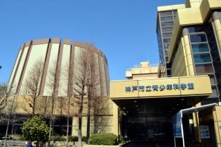 バンドー神戸青少年科学館(神戸市立青少年科学館)の写真