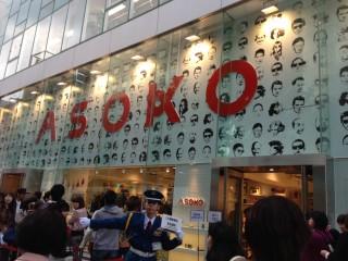 ASOKO原宿店(アソコ原宿店)の写真