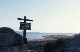 天神崎の写真