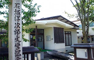 石坂洋次郎文学記念館の写真