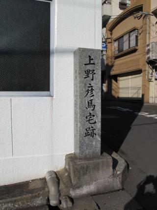 上野彦馬宅跡の写真