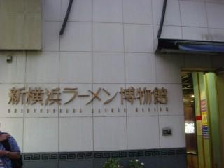 新横浜ラーメン博物館の写真