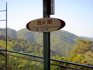 摩耶山の写真