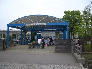 さいたま水族館の写真