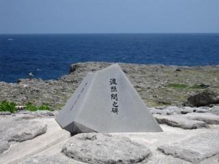 波照間島の写真